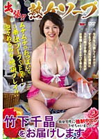 She'll Come To You!! Mature Woman Soapland We Send You Chiaki Takeshita -We Forced A Single Man To Creampie Her- - 出張!熟女ソープ 竹下千晶をお届けします 〜独身男性に強制中出しさせちゃいました〜 [euud-16]