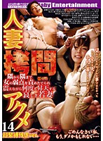 Married Woman Torture Orgasm 14. S&M Brutal Version. The poor Young Wife shakes in total ecstasy as her weak points are exposed from head to toe. Yuki Asami - 人妻拷問アクメ 14 超緊縛残虐ver. 隅から隅まで女の弱点を責めたてられ震えながら何度も昇天する哀しき若妻 浅見友紀 [ddhg-014]