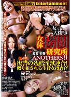 Female Body Torture Research Center ANOTHERS 9 The Cruel Revenge! Female Detective Becomes The Sacrifice Ayaja Fujikita - 女体拷問研究所 ANOTHERS 9 復讐の残酷淫獣連合!嬲り犯される生贄女捜査官 藤北彩香 [ddna-009]