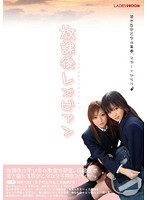 After School Lesbian Series - 放課後レズビアン