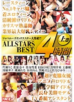ALL STARS BEST 4 Hours First Half - ALL STARS BEST 4時間上巻 [spzp-005]