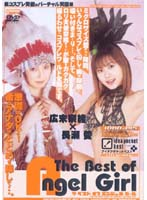 The Best Of Angel Girl - Nao Hirasue Vs Ai Nagase - The Best of Angel Girl 広末奈緒×長瀬愛 [idbd-015]