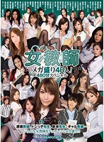 Female Teacher Huge Collection 40 Girls ! 480 Minutes Special - 女教師メガ盛り40人!480分スペシャル [idbd-261]