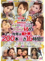 Happy New Year of Cumming 2014! First Blowjobs of Fresh Young Girls This Year See 200 Cocks Get Serviced Over 16 Hours!! - 2014年もぬけましておめでとう! 新春IP姫達によるフェラ初め 今年は超ド級200本抜き16時間!! [idbd-498]