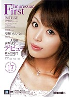 First Impression Light Ayuhara - First Impression 歩原らいと [iptd-187]