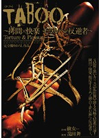 TABOO - Torture & Pleasure - Those Opposed to Morals - Ayame - TABOO 〜拷問×快楽 モラルへの反逆者〜 綾女 [jbd-136]