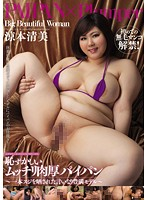 Embarrassingly Plump Shaved Pussy -The Obedient Curvy Model Who Was Made To Reveal Her Slit- Kiyomi Suzumo - 恥ずかしいムッチリ肉厚パイパン 〜一本スジを晒された言いなり豊満モデル〜 涼本清美 [jufd-352]