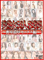 Beautiful Mature Woman 50 Ladies In 8 Hours - Steamy Sex In A Closed Room - - 美熟女50人8時間 〜密室濃厚セックス編〜 [mbyd-096]
