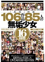 (UNCUT) Special Selection -106 Works: 85 Uncut Barely Legal Girls (16 Hours) - 「無垢」特選106作品 85人の無垢少女 16時間 [mucd-100]