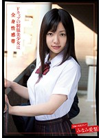F-Cup Beautiful Young Girl in Uniform's Full Body Erogenous Zone Airi Minami - Fカップの制服美少女は全身性感帯 みなみ愛梨 [mukd-283]