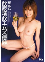 Golden Shower And Cum Guzzling Pro Ai Sakura - 飲尿精飲エムズ便器 桜あい [mvmd-039]