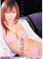 SEX Kakumei vol.11 NOUDA Youko - SEX革命 vol.11 能田曜子 [midd-174]