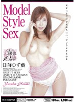 Model Style Sex 日向ゆず葉 [midd-075]