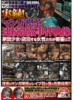 O-Prefecture, Criminal Investigation 2nd Division, True Stories! The Manga Cafe Serial Rape Case Footage - O府警捜査2課マンガ喫茶連続強姦事件 実録!マンガ喫茶連続強姦事件映像 [plod-189]