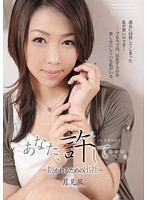 Darling, Forgive Me... I Go To Work To Be Held - Shiori Tsukimi - あなた、許して…。-抱かれるための出社- 月見栞 [rbd-222]