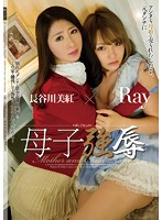 Mother/Child Forced Humiliation Ray Miku Hasegawa - 母子強辱 Ray 長谷川美紅