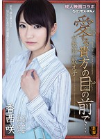In Front of You My Love... Female Teacher and Student Saki Kozai Yui Kyono Mina Kotaki - 愛する貴方の目の前で… 女教師と教え子 香西咲 京野結衣 小滝みい菜 [sspd-108]