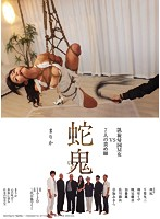 Triumphant Return Home Of The Masochist Woman, 7 Torture Masters, Snake Demon Marika. - 凱旋帰国M女 VS 7人の責め師蛇鬼 まりか [sspd-110]