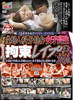 F-Prefecture Police, Case Number XXXX-XXXXX, A Birthing Table At A Gynecologist's Office, Schoolgirls Tied Up And Raped On A Birthing Table 2. The Full Account Of The Doctor Who Tied Up And Toyed With Schoolgirls, 24 Victims - F県警事件番号XXXX-XXXXX 産婦人科分娩台・女子校生拘束レイプ 2 分娩台で拘束され身動きとれない女子校生を弄ぶ医師の全容 被害生徒24名 [tash-135]