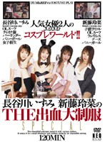 Izumi Hasegawa and Reina Shindo 's THE Uniform Collection SPECIAL - 長谷川いずみ 新藤玲菜のTHE出血大制服SPECIAL