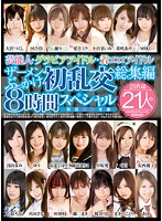 Celebrity / The Gravure Idol / Non-nude Erotica Idol's First Bukkake Orgy Highlights 8 Hour Special - Limited First Edition - 芸能人・グラビアアイドル・着エロアイドル ザーメンぶっかけ初乱交 総集編 8時間スペシャル 初回限定生産