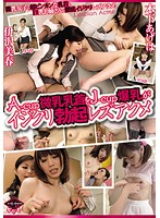 A-Cup Girl With Small Breasts Fingering J-Cup Girl With Colossal Tits's Hard Nipples To Orgasm - Miharu Izawa Ageha Kinoshita - A-cup微乳乳首をJ-cup爆乳がイジクリ勃起レズアクメ 伊沢美春 木下あげは