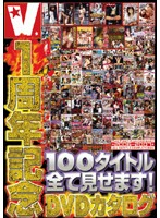 V 1st Anniversary Commemoration: See The Whole 100 Title DVD Cataloge - V1周年記念DVDカタログ 100タイトル全て見せます! [vvvd-006]