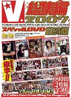 V Highlights 2007 8 Hour Special May to August - V総集編2007 スペシャルDVD8時間 5月〜8月 [vvvd-018]