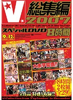 V Highlights 2007 8 Hour Special September to December - V総集編2007 スペシャルDVD8時間 9月〜12月 [vvvd-022]