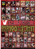 V 2nd Anniversary Commemoration: See The Whole 190 Title DVD Cataloge - V2周年記念 DVDカタログ190タイトル全て見せます