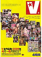 V Complete Collection! BEST Of April-June 2009 - V全作品集!2009年4月〜6月BEST [vvvd-049]
