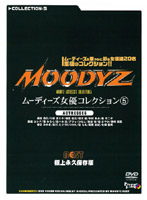 MOODYZ Joyû COLLECTION 5 - MOODYZ女優コレクション5 [mded-268 | mde-268]