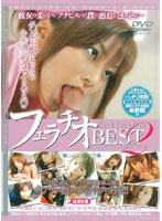 FELLATIO BEST 2 - フェラチオBEST 2 [mded-091 | mde-091]