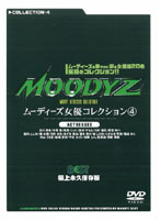 MOODYZ Joyû COLLECTION 4 - MOODYZ女優コレクション4 [mded-074 | mde-074]