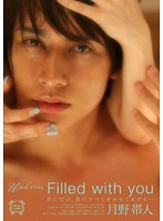 Filled with You: Taito Tsukino - Filled with you 月野帯人 [silk-049]