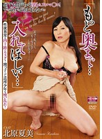 I Want It Deeper Inside... The Body Of A Nymphomaniac Woman In Her 40's! Fucking Her Nephew And The Boys In The Neighborhood! Natsumi Kitahara - 「もっと奥まで…入れてほしい…」性欲異常な四十路のカラダ! 甥っ子とご近所少年を喰い乱れ! 北原夏美 [hkd-74]