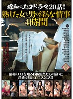 Twenty Sex Dramas From The Showa Period! Mature Men And Women's Wild Love Affairs Four Hours - 昭和のエロドラマ20話!! 熟した女と男の淫らな情事4時間 [pap-125]