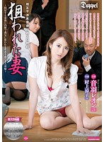 Mutual Cheating Immoral Adultery Erotic Drama - Desirable Wife - An Older Brother Preys On His Little Brother's Frustrated Wife Leon Otowa - 相互干渉系背徳相姦エロ艶劇 狙われた妻 同居する家族に内緒で義兄に狙われる欲求不満の美人弟嫁 音羽レオン