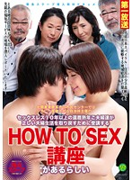 They say that at a certain city center in Japan the local government offers a special ʺhow toʺ seminar for 60-something couples who have been sexless for over ten years to help them take back their sex lives. Haruka Miura - 北関東某県某市の市民センターでは月に一度自治体が主催するセックスレス10年以上の還暦熟年ご夫婦達正しい夫婦生活を取り戻すために受講するハウトゥーセックス講座があるらしい 三浦春佳