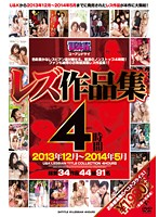 U&K Lesbian Title Collection December 2013 - May 2014 - U&Kレズ作品集 2013年12月〜2014年5月 [aukb-046]