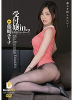 A Receptionist In... ʺThe Coercion Suiteʺ - Miss Receptionist Erina (26)