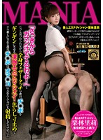ʺOh My You've Been Dripping Precum The Whole Time!ʺ Says A Lusty Massage Parlor Hottie As She Gets My Cock Rock Hard With Her Amazing Touch! She Keeps Pulling Away Just Before I Cum - Does She Want It In Her Pussy? 2 Riri Kuribayashi - 「さっきからガマン汁でてるわよ!」とじっと見つめられながら全身フェザータッチで僕のチ○ポをギンギンにさせる凄腕エステティシャン!焦らし寸止めでナマ殺しにされる僕のチ○ポはオマ○コに入れたくて今にも射精しそうです。 2 栗林里莉 [djsk-055]