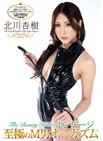 The Beauty Killer: Ultimate Bondage and Masochistic Male Orgasms 2 Anju Kitagawa - The Beauty Killer ボンデージ 至極のM男オーガズム2 北川杏樹 [dmbj-045]