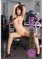 Masochist by Nature: Office Lady Dirty Talk & All-Nude Work Ryo Tsujimoto - 真性マゾOLの淫語全裸勤務 辻本りょう [oigs-003]