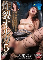 Violent Orgasms Series' Explosive Orgasms 5 - Drilled with A Vibrator For The Ultimate Extreme Climaxes Yui Oba - '爆イキ'シリーズ 炸裂オルガ5 バイブ猛烈突きまくりアクメ大爆発! 大場ゆい [xrw-024]