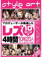 10 Lesbian Scenes Selected By the Producer 3 4 Hours 10 Couples, 20 Girls - プロデューサーが厳選した レズ10シーン 3 4時間 10組20人 [slba-036]