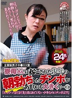 XXX At The Boys' Boarding School Dorm - The Dorm Mistress Wakes A Schoolboy Up Only To Find He Has Colossal Morning Wood... 5 ʺThere's No Way A Little Kid Like This Has Massive Horse Cock!ʺ - 全寮制男子中○XX寮 寮母さんに起こされた少年の朝勃ちしたチンポがあまりにも大きくて…5「えっ!ウソ!まだまだ見た目はあどけない少年なのにチンポは?!」 [baba-021]