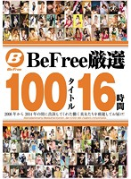 Be Free - 100 Carefully Selected Titles - 16 Hours - BeFree厳選100タイトル16時間 [bf-315]