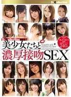 D Collection Best Of: Beautiful Girls And Hot Smothering Kisses Sex - D☆Collection BEST 美少女たちと濃厚接吻SEX [dcbs-003]