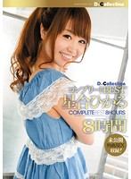 D Collection Complete Best Hikaru Hoshiai 8 Hours - D☆Collection コンプリートBEST 星合ひかる8時間 [dcbs-007]